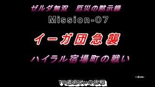 ゼルダ無双(Mission-07:イーガ団急襲:ハイラル宿場町の戦い)70歳の爺様がハイラルを護る)