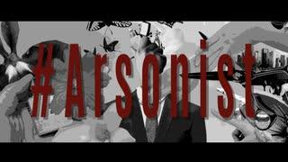 【初音ミク】#Arsonist【オリジナル曲】
