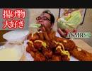 【ASMR】【咀嚼音】山盛り唐揚げを中心にした揚げ物達とキャベツを中