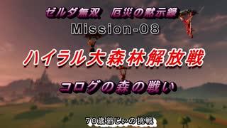ゼルダ無双(Mission-08:ハイラル大森林:コログの森の戦い)70歳の爺様がハイラルを護る)