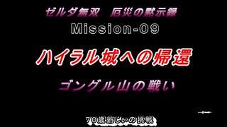 ゼルダ無双(Mission-09:ハイラル城への帰還:ゴングル山の戦い)70歳の爺様がハイラルを護る)