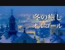 冬のオルゴール曲メドレー【ゆったり睡眠用BGM】心温まる癒しのメロディーを♪