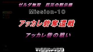 ゼルダ無双(Mission-10:アッカレ砦奪還戦)70歳の爺様がハイラルを護る)