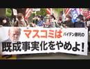 東京でトランプ支持派の抗議集会とデモ行進「メディアは偏向報道をやめよ!」