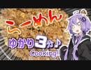【ラーメン祭】ゆかり3分クッキング ラーメン【VOICEROIDクッキング】
