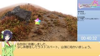 【デレステはしない】雨天の深入山RTA