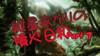 【モダン】紲星あかりの噴火日和7 vs.リ