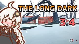 【The Long Dark】運び屋 あかり Part34