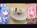 琴葉茜と葵の見た目全振りケーキ作り#3【Cooking Simulator】
