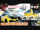 ホンダ 新型 N-ONE RS 6MT【高速道路走りのインプレッション】