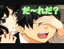 【甘噛み】アマガミ実況_第2回【PS2実況】