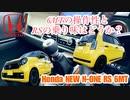 ホンダ 新型 N-ONE RS 6MT【6MTの操作性とRSの乗り味】