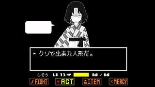 クッキー☆tale イキリエル戦