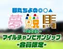 都丸ちよの夢競馬2020 会員限定【予想:マイルチャンピオンシップ】