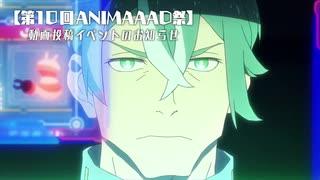 【第10回ANIMAAAD祭支援】ANIMAAAD起動だ!