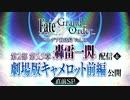 【FGO第2部5.5章】カルデア放送局 Vol.15 第2部 第5.5章 轟雷...