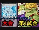 【クロス・ユニバース】 第3回トーナメント 第4試合 悪鬼ビートVS爆破ドラゴン