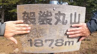 RTA団体戦 ラップ登山アタック 袈裟丸山