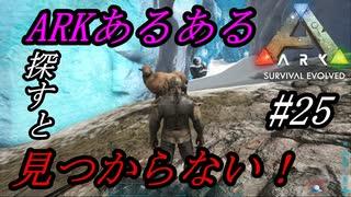 ark 実況 PS4版 #25 優秀と噂のメガロケロ