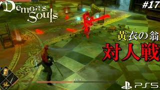 【PS5】初対人戦でも相手プレイヤーに日没