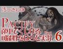 【汚っさん実況】PACIFY-06