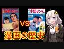 週刊少年漫画の歴史~サンデーVSマガジン