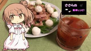 『ささらの簡単レシピ! #4.5』スピリタス