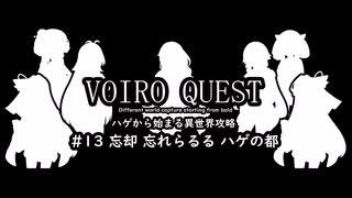 【kenshi】VOIRO QUEST #13 忘却 忘れらる