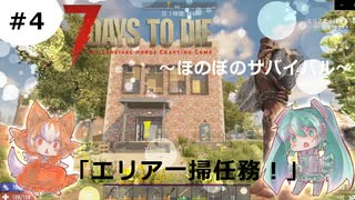 【7 Days to Die α19】#4 ゾンビ一掃の