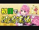 麻雀初日から役満を達成する愛園愛美【にじさんじ切り抜き】