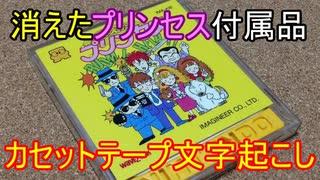 【消えたプリンセス】カセットテープ文字