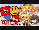 世界一の動画サイトを作ろう!part.2