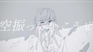 空振っていこうぜ - feat. 初音ミク