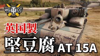 【WoT:AT 15A】ゆっくり実況でおくる戦車