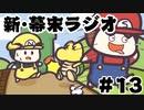 [会員専用]新・幕末ラジオ 第13回(ガマガエル+マリオ35)