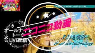 【会員限定】オールナイトトークLIVE配信アフタートーク(ニコニコ版)