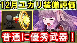 【ゆっくり解説】12月ユカリ装備評価<元