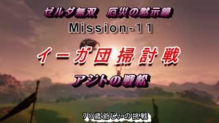 ゼルダ無双(Mission-11:イーガ団掃討戦)70歳の爺様がハイラルを護る)