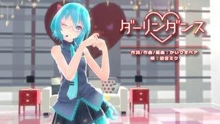 【MMD】【初音ミク】ダーリンダンス[Tda式