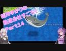 【結月ゆかり】てんさいゆかりさんの鉄道すごろくPart14【桃鉄令和】