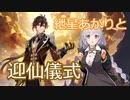【原神】紲星あかりと迎仙儀式 part4【ガチャ動画・探索編】