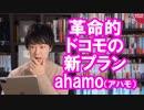 菅政権大勝利!docomoが革命的な料金プランahamo発表【5G可、20GBで2980円】