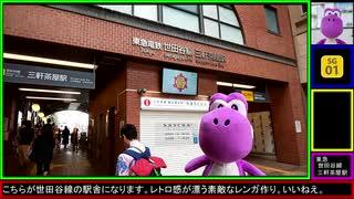 【RTA(リアル鉄道アタック)】東急電鉄 完