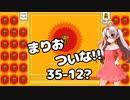 まりおついな!! 35-12
