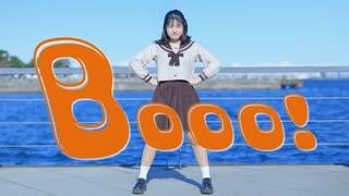 【素直】Booo!【踊ってみた】