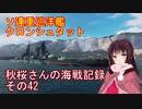 【WoWs】秋桜さんの海戦記録 その42