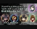 【TRPG】ビター・スウィート・メモリーズ 第1話 灰色のオルフ...