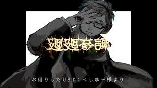 【UTAUカバー】 廻廻奇譚 (呪術廻戦OP) 【