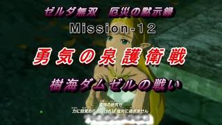 ゼルダ無双(Mission-12:勇気の泉護衛戦・樹海ダムゼルの戦い)70歳の爺様がハイラルを護る)