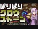 【Minecraft】結月ゆかりがマインクラフト09【VOICEROID実況】